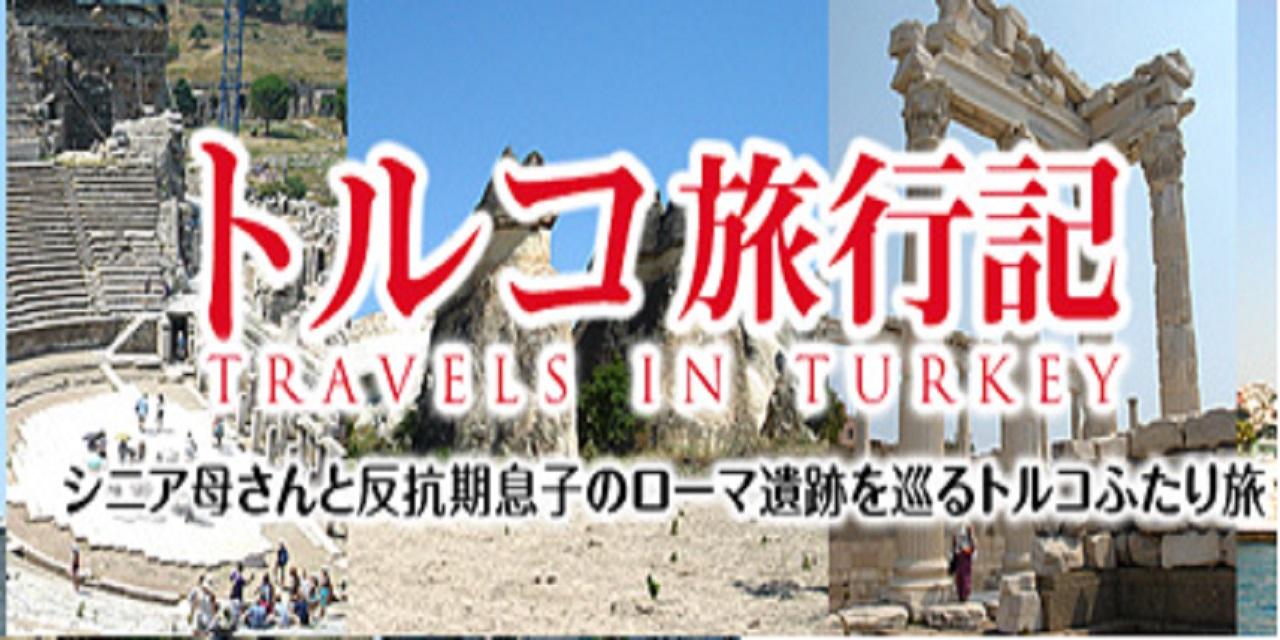 >トルコ旅行記 Youtubeサイト開設